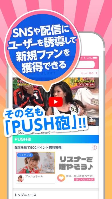 PUSH(プッシュ)スクリーンショット