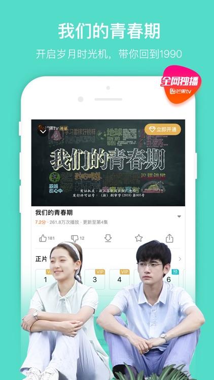 芒果TV screenshot-3