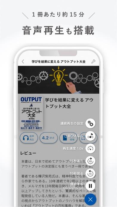 フライヤー / ビジネス書 本の要約アプリスクリーンショット