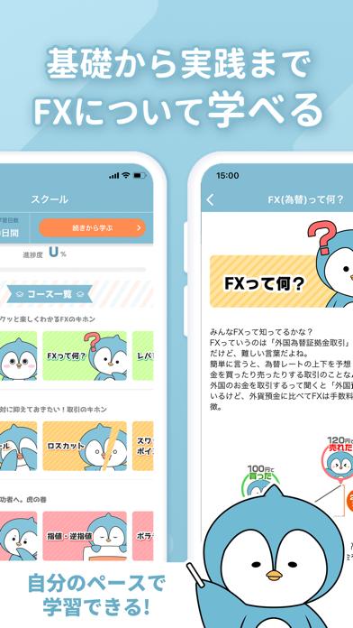 かるFX - FXを楽しく学べるFX アプリのスクリーンショット3