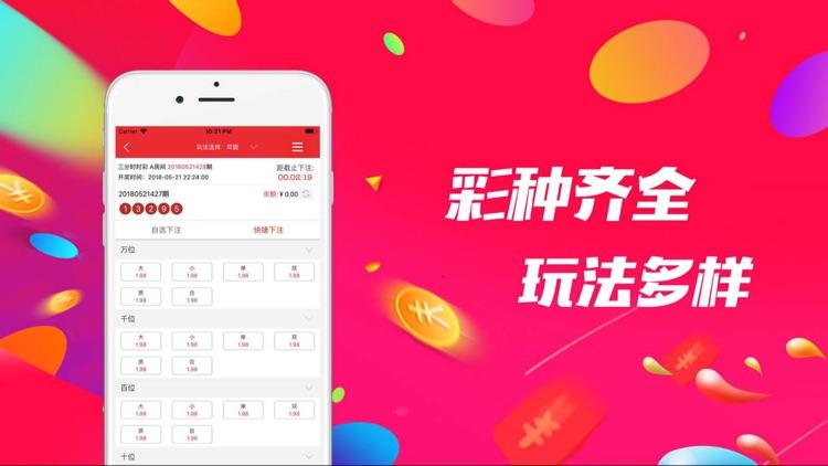 豪门彩票-福利彩票官方重庆时时彩软件 screenshot-3