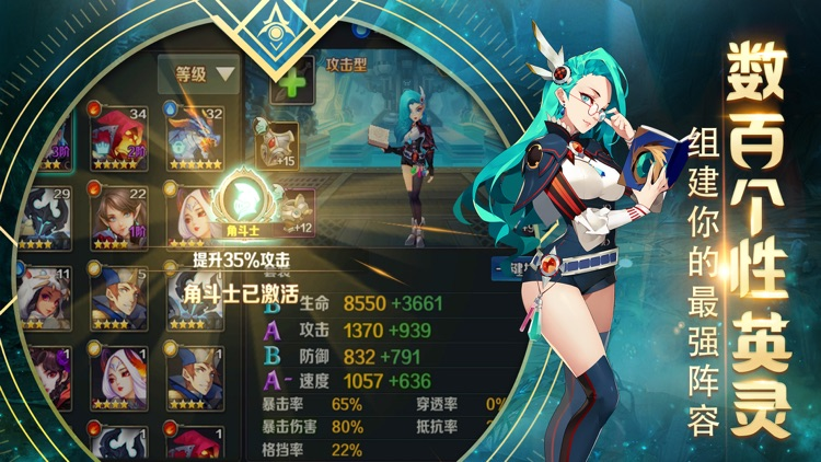 风色幻想-年度卡牌精品手游 screenshot-3