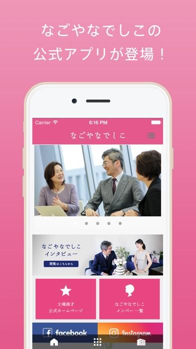 起業サプリ365〜起業成功のための1日1分の新習慣〜スクリーンショット1