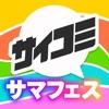 サイコミ-マンガ・オリジナル漫画が最速で読める