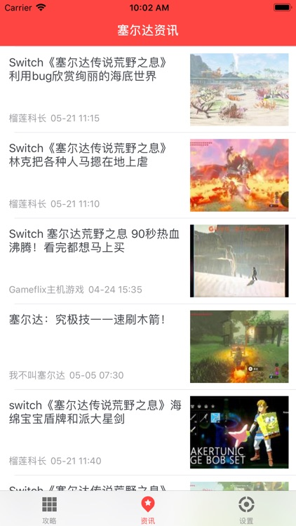 游戏盒子for塞尔达传说 screenshot-4