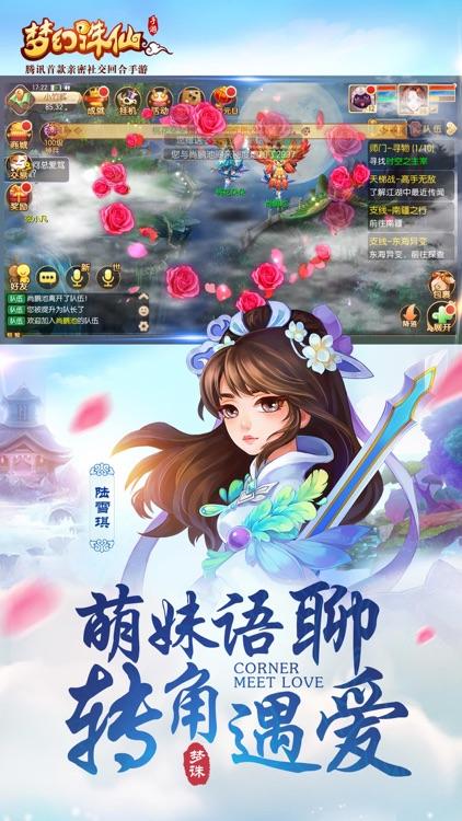 梦幻诛仙 screenshot-1