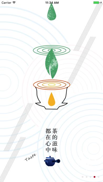 茶摊儿 screenshot two