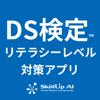 スキルアップAI株式会社 - DS検定対策アプリ アートワーク