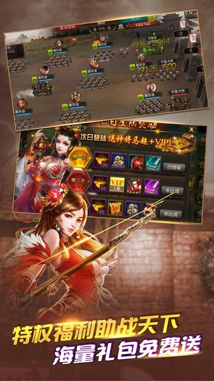 三国神将版 screenshot-3