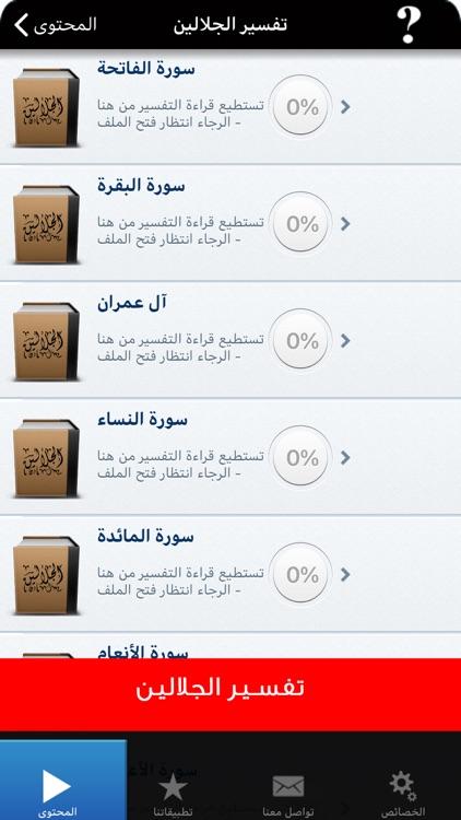 القرآن الكريم al Quran karim screenshot-7