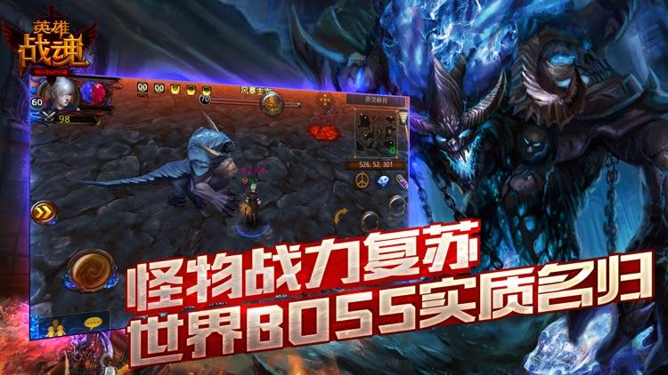 英雄战魂OL screenshot-3
