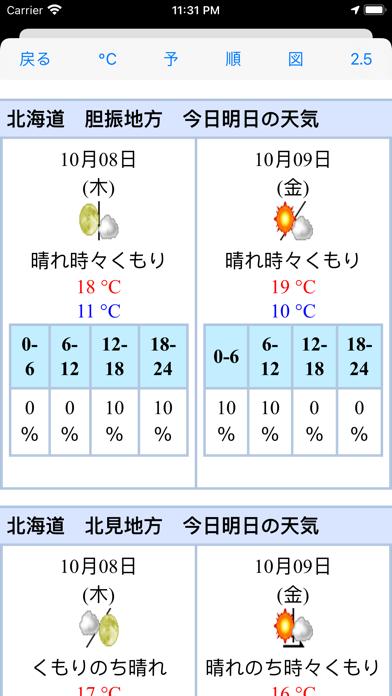 軽量雨雲レーダー(日本国専用)のおすすめ画像7