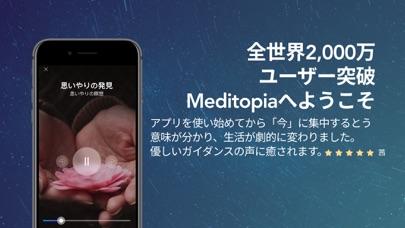 Meditopia: 睡眠・瞑想・マインドフルネス ScreenShot5
