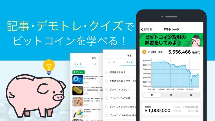ビットスタート ビットコインをもらって、仮想通貨を学習・運用 screenshot-3
