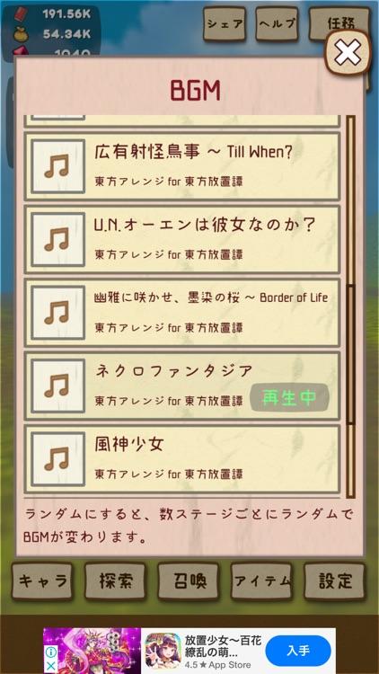 東方放置譚 screenshot-3