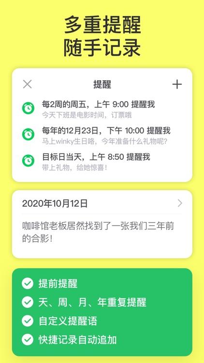 WinkCard - Card Memory Note screenshot-7