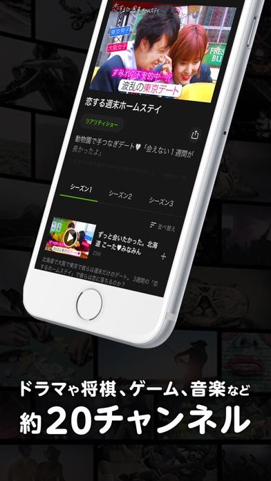 AbemaTV ScreenShot6