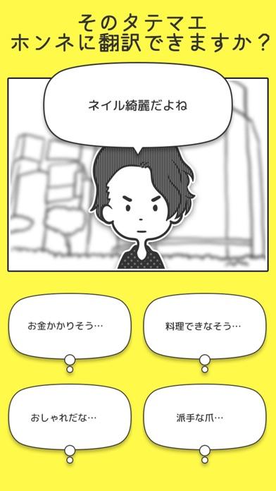 男女のホンネ翻訳 screenshot1