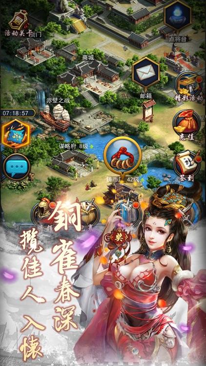 君临三国:战争手游策略游戏