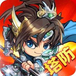 塔防三国志:掌上大冒险英雄地下城