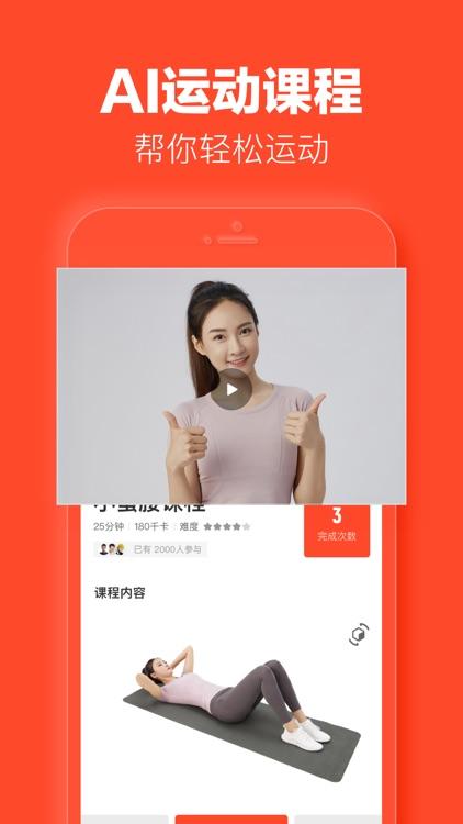 乐动力 - 运动跑步健身APP screenshot-3