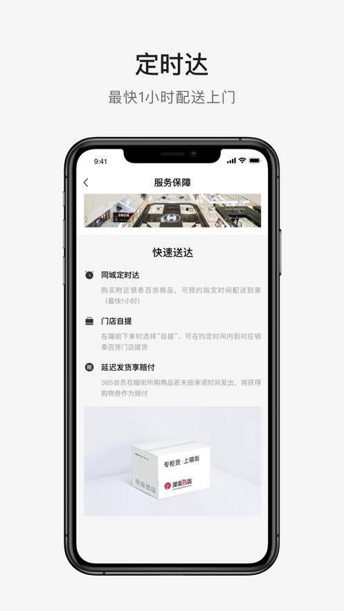 喵街-银泰百货官方购物商城 App 截图