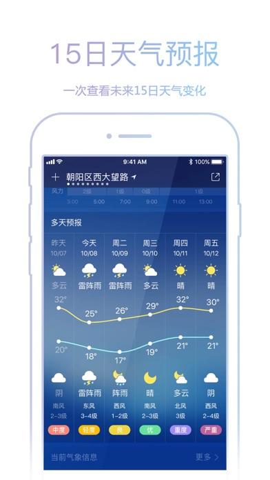 天气预报-精准天气认准爱尚天气のおすすめ画像3