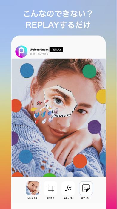 Picsart 写真&動画編集アプリ ScreenShot2