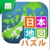 日本地図パズル 都道府県を覚えよう - iPadアプリ