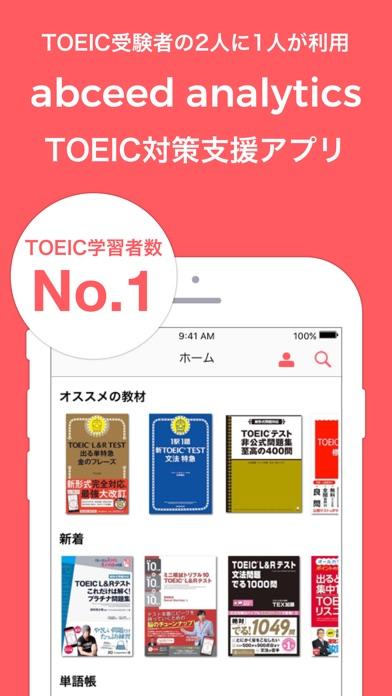 TOEIC対策支援アプリ:abceed analyticsのスクリーンショット1