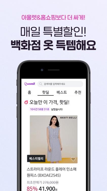 퀸잇 - 세련된 그녀들의 브랜드 쇼핑앱 screenshot-3