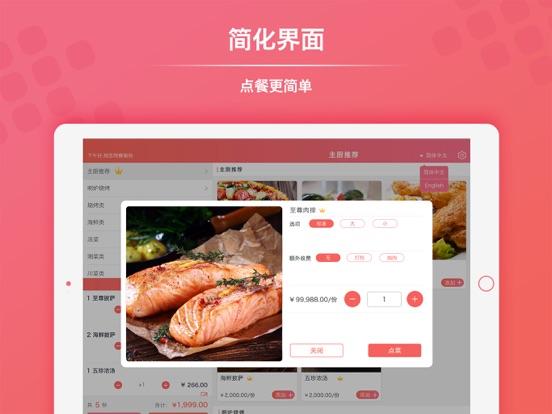饭点点餐智能收银系统 screenshot 7