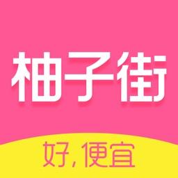 柚子街-美柚旗下购物平台