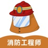 一级消防工程师考试题库2021最新版