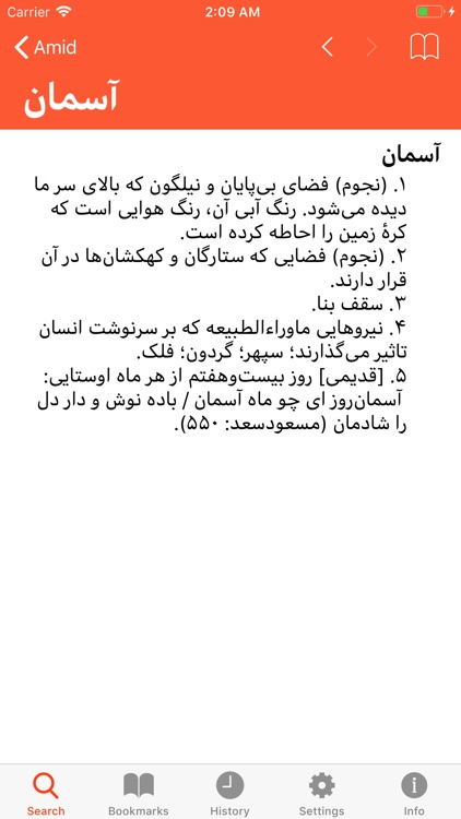 Amid - Persian Dictionary screenshot-3