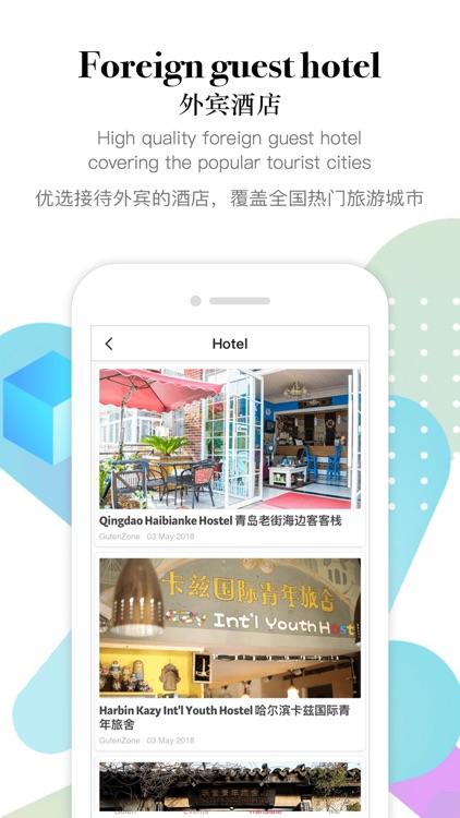 GutenZone-古藤堡,Travel in China