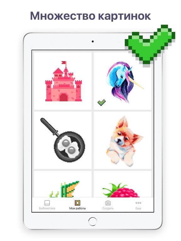 Pixel Art: Раскраска по цифрам для iPad