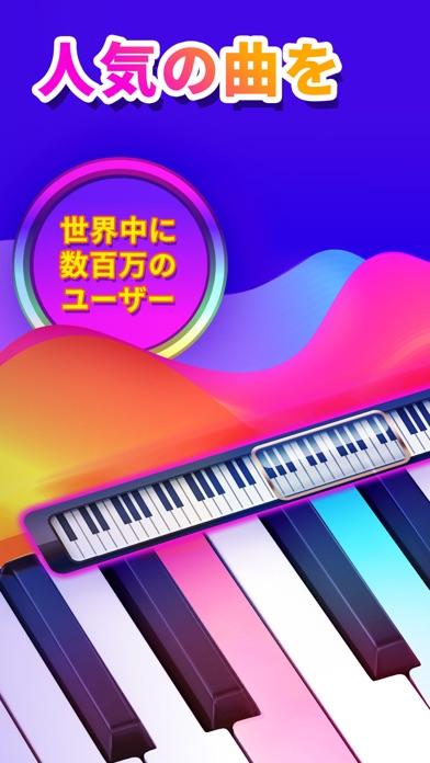ピアノ - 鍵盤、リアルタイル、歌ゲーム Pianoのおすすめ画像1