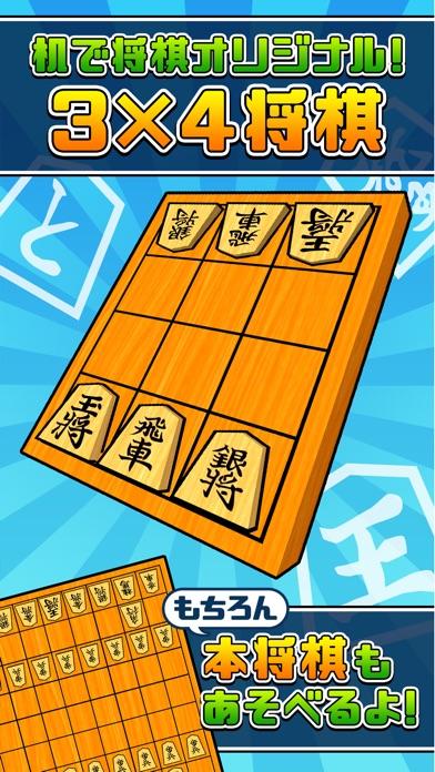 机で将棋スクリーンショット2