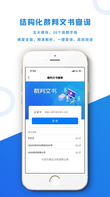 风鸟-全国企业风险信息查询平台 screenshot-6