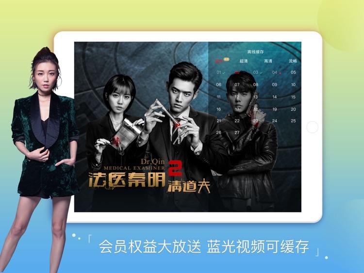 搜狐视频HD-法医秦明1、2两季 独家连播 screenshot-0