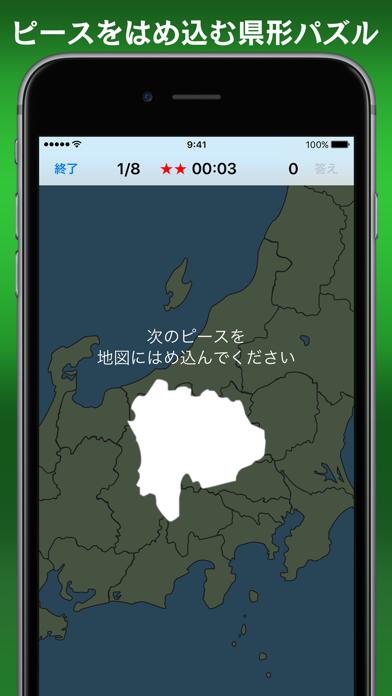 書き取り日本一周 ScreenShot3