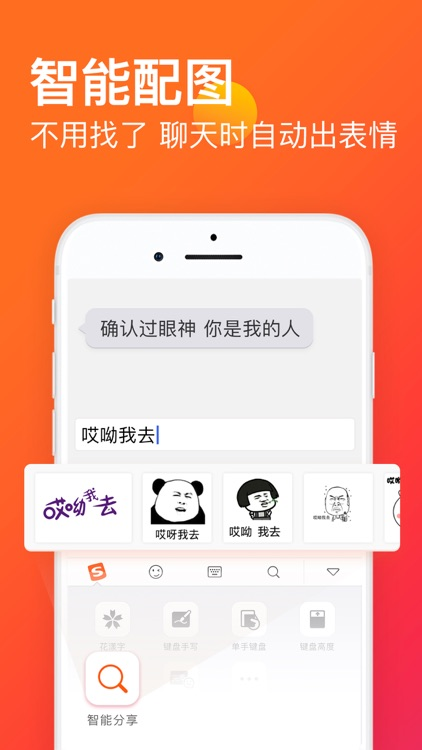 搜狗输入法-Emoji Art&Funny Sticker