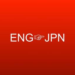 (English Japanese Dictionary)