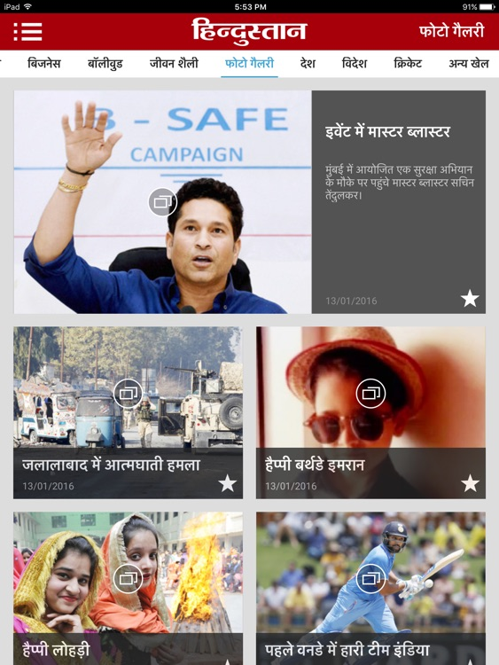 Hindustan for iPad screenshot-1