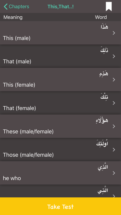 Quranic Words screenshot three