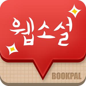 북팔 웹소설 ios app