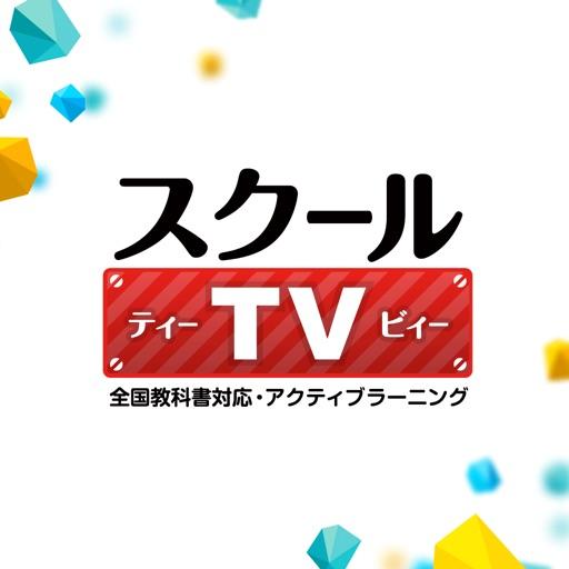 スクールTV