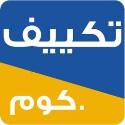تكييف.كوم | Takyif.com