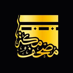 Quran - Mushaf Mecca مصحـف مكة